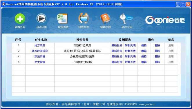 谷尼微政府舆情监控系统截图1