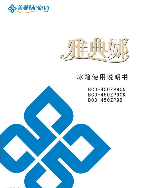 美菱BCD-450ZP9B电冰箱使用说明书截图1