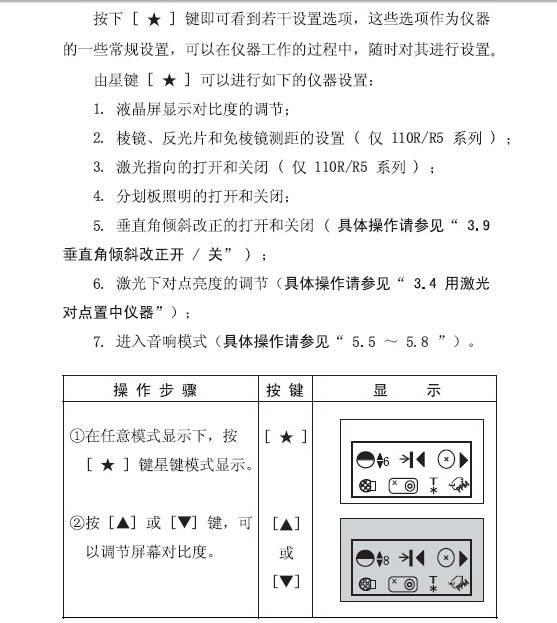 苏州一光RTS112R5L全站仪使用说明书