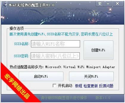 WIFI热点设置工具 Connectify