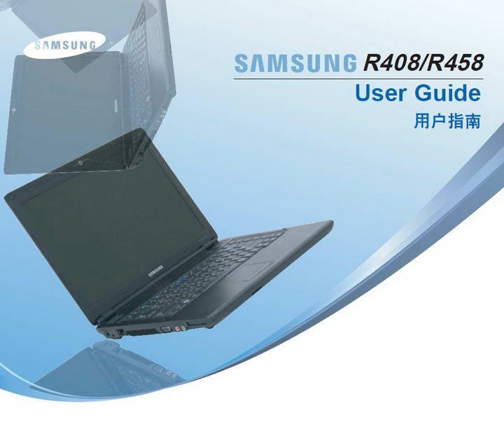 三星R408笔记本电脑使用说明书截图1