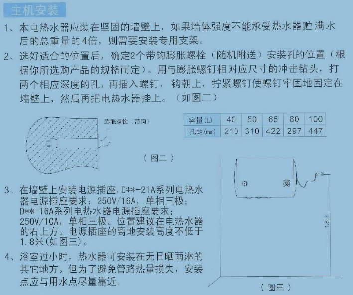 美的D50-21A(H)热水器使用说明书截图1