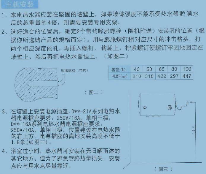 美的D100-21A(H)热水器使用说明书截图1
