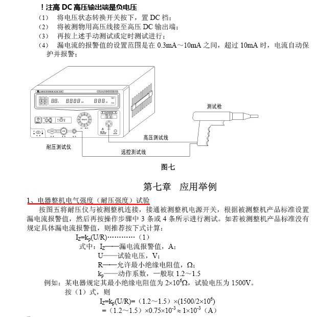 长盛CS2671A交直流耐压测试仪说明书截图1