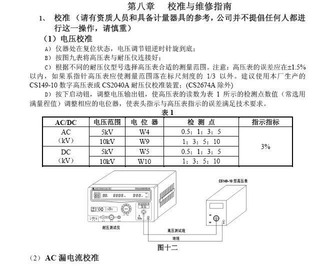 长盛CS2672B交直流耐压测试仪说明书