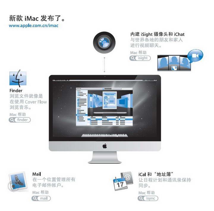 Apple苹果iMac(2009 年末)使用手册