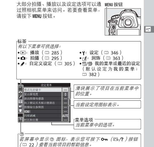 尼康D4数码相机使用说明书