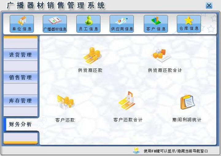 宏达广播器材销售管理系统 绿色版截图1