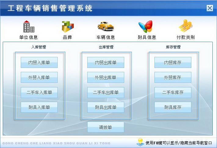 宏达工程车辆销售管理系统 单机版截图1