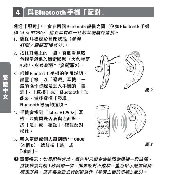 Jabra BT250v蓝牙耳机使用手冊截图1