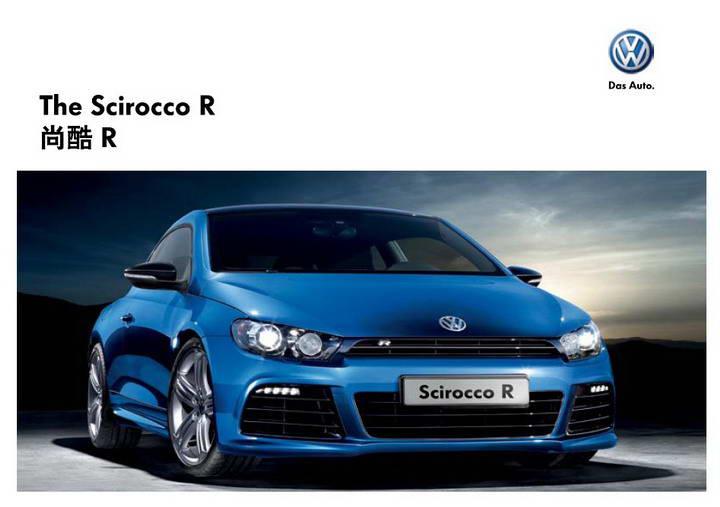 大众Scirocco R尚酷R汽车产品手册