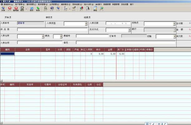 斯帕汽车4S店管理系统