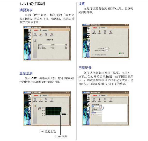 华硕W3000N笔记本电脑使用说明书截图1
