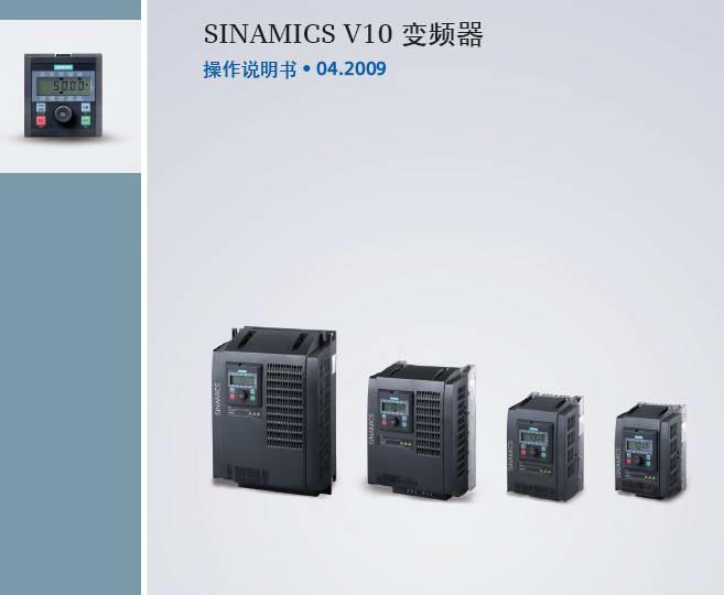西门子V10变频器6SL3217-0CE21-1UA0说明书截图1