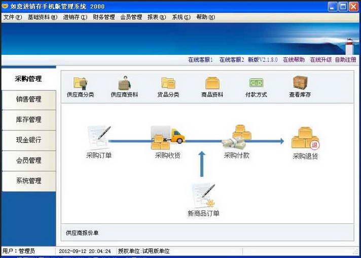 如意进销存手机版管理系统截图1
