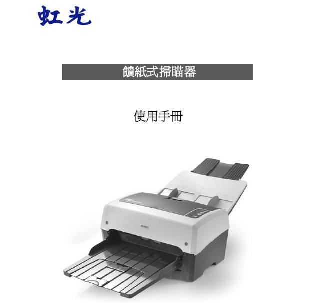 虹光FT-0807H馈纸式扫瞄器使用手册