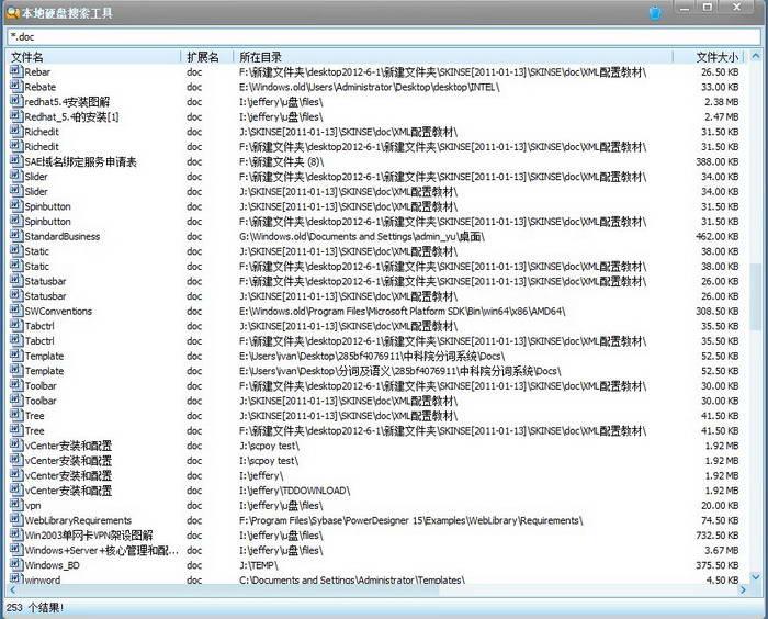 本地硬盘搜索工具截图1
