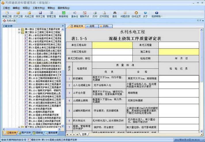 天师建筑资料管理软件截图1