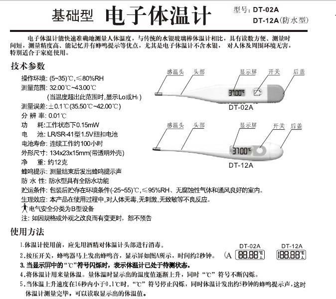 佳讯DT-02A电子体温计使用说明书