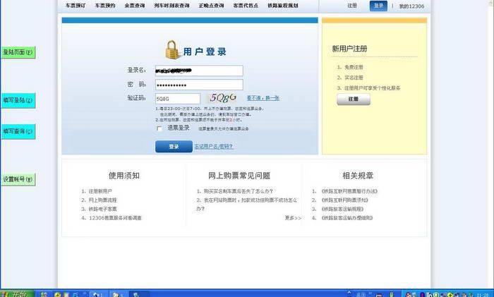 12306订票助手.net