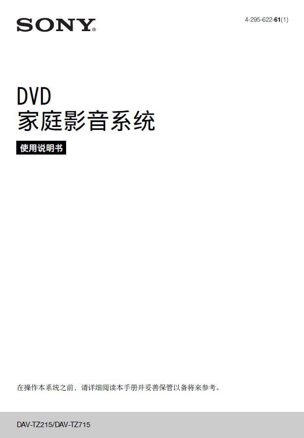 索尼DAV-TZ715家庭影音系统说明书