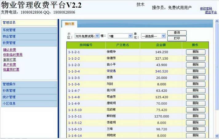 易隆物业管理系统