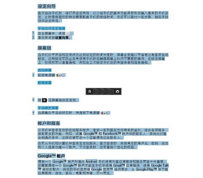 索尼(爱立信) Xperia tipo ST21a手机说明书截图1
