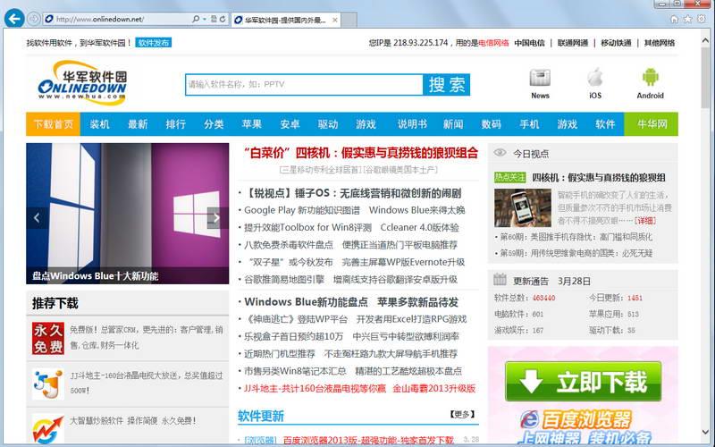 IE10 Internet Explorer For Win7截图1