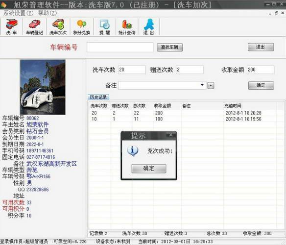 旭荣会员管理软件洗车店版截图2