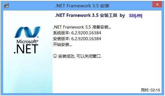 Win8 .NET Framework 3.5 离线安装包截图2
