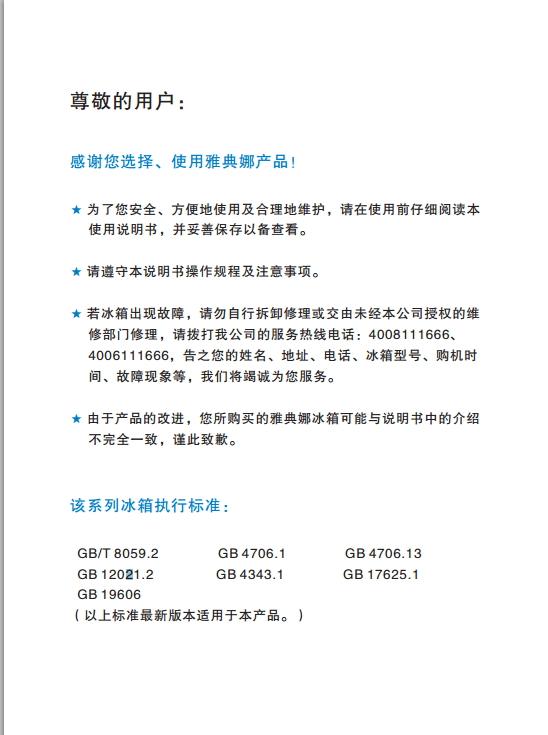 美菱BCD-450ZP9B电冰箱使用说明书截图2