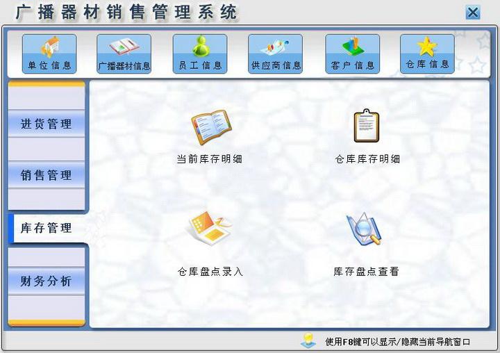 宏达广播器材销售管理系统 绿色版截图2
