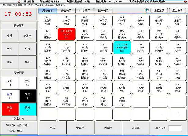 飞天会所管理软件截图2