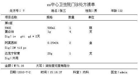 三江电子处方管理系统截图2