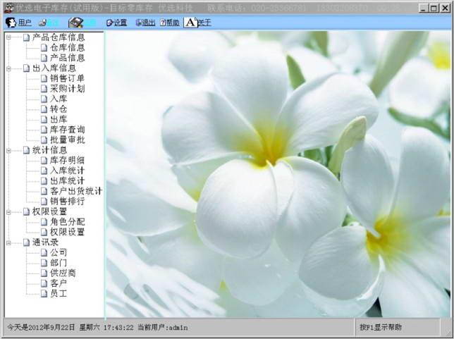 免费进销存企业管家(网络版)--Wataru2Soft截图1
