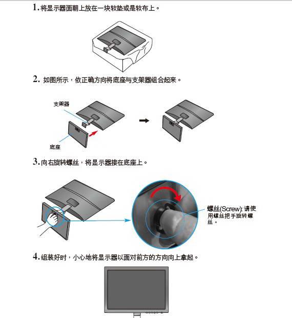 LG  E2060T液晶显示器使用说明书截图1