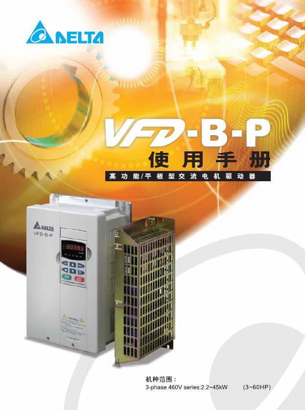 台安VFD220B43P变频器使用手册截图1