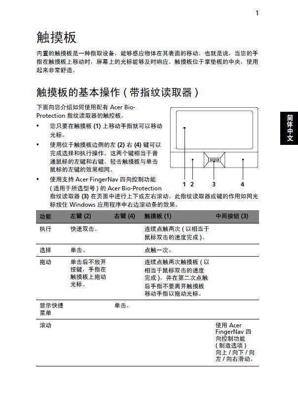 ACER宏基Aspire 1551笔记本说明书