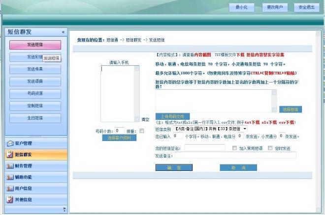 穗石企业通讯平台截图1