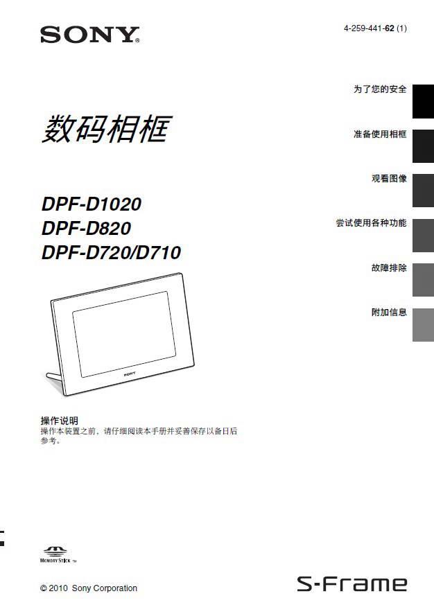 索尼DPF-D1020数码相框使用说明书截图1