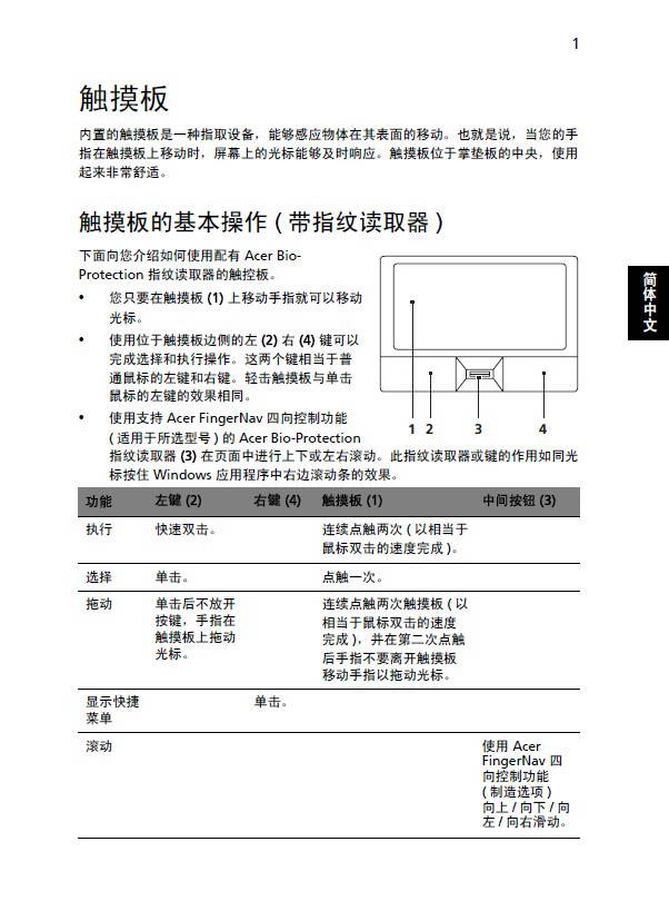 ACER宏基Aspire 5336笔记本说明书