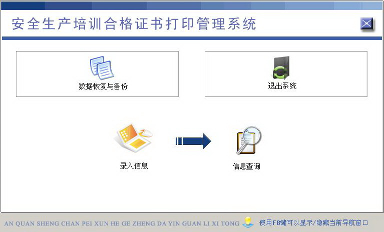 宏达安全生产培训合格证书打印管理系统 绿色版截图1