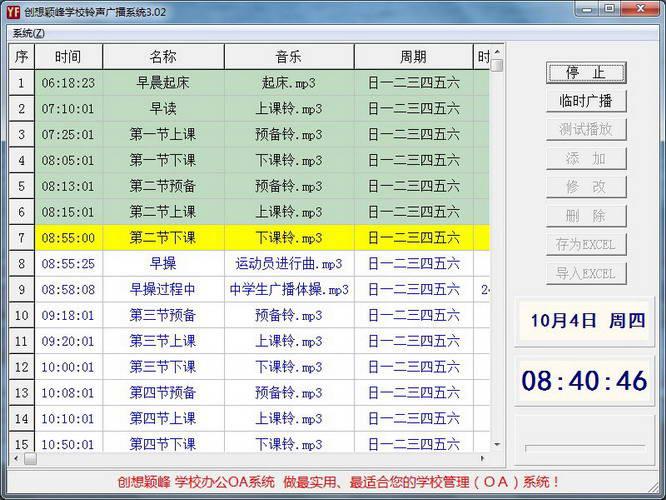 创想颖峰校园铃声广播系统截图1