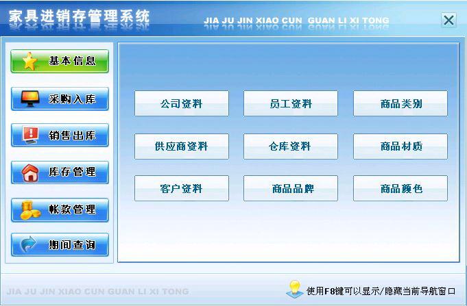 宏达家具进销存管理系统 绿色版截图1