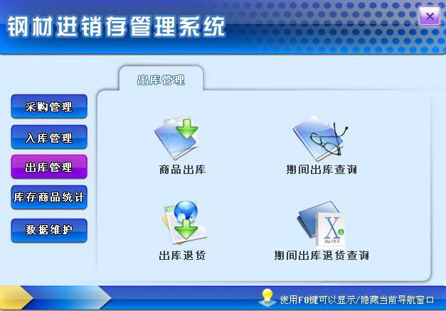 宏达钢材进销存管理系统 绿色版截图1