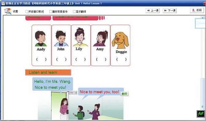 2012年外研版(小学三年级上)英语点读王截图1