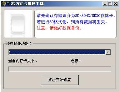 手机sd内存卡修复工具软件