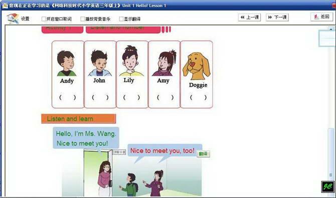 英语点读王2012年湖北版(小学三年级上)截图1