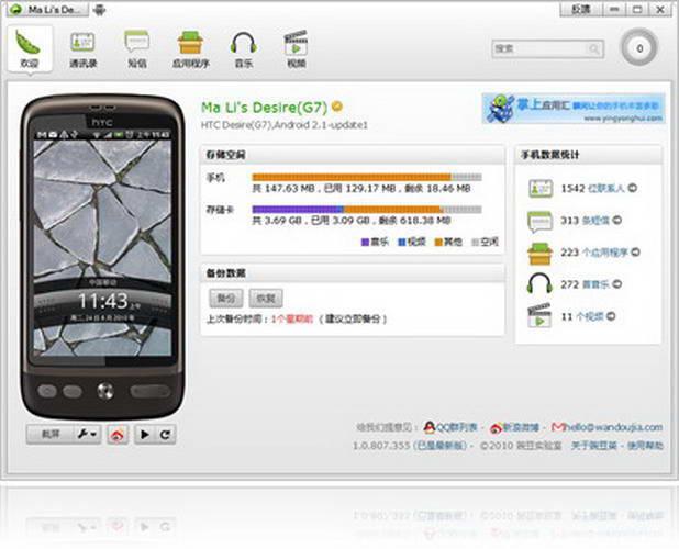 豌豆荚手机精灵 beta版截图1