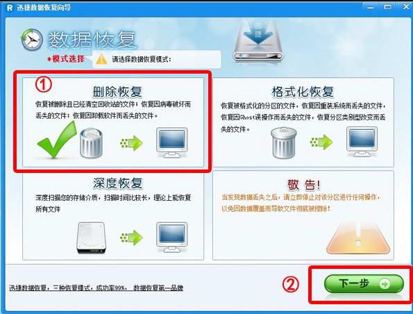 迅捷内存卡数据恢复软件截图1